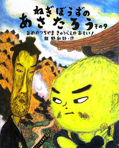 ねぎぼうずのあさたろう その9 (日本傑作絵本シリーズ)の詳細を見る