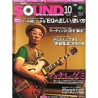 SOUND DESIGNER (サウンドデザイナー) 2011年 10月号 [雑誌]