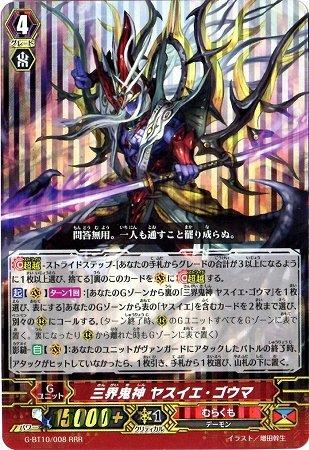 カードファイトヴァンガードG 第10弾「剣牙激闘」/G-BT10/008 三界鬼神 ヤスイエ・ゴウマ RRR