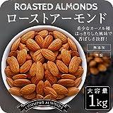 ローストアーモンド1kg 素焼き 無添加 無塩 無油 焙煎 本場カリフォルニア産