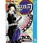 鬼滅の刃 6 (ジャンプコミックスDIGITAL)