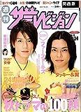 ザテレビジョン 関西版/2007年No.34/タッキー&翼
