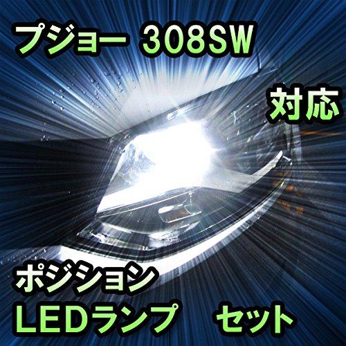 LEDポジション プジョー 308SW対応 セット