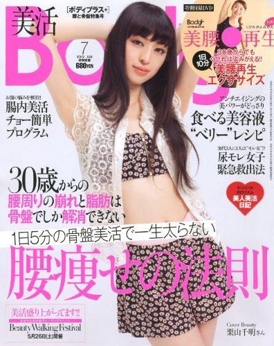 Body+ (ボディプラス) 2012年 07月号 [雑誌]
