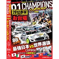 D1GP東京ドリフトインお台場 2012年版[DVD]