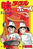 味ラクルボーイ (2) (マンガ茅舎)