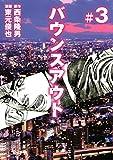 バウンスアウト(3) (ヤングマガジンコミックス)