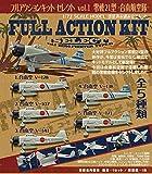 1/72 フルアクションキット セレクト vol.1 零戦21型-台南航空隊- 5個入りBOX