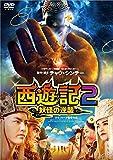 西遊記2~妖怪の逆襲~[DVD]