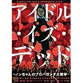 アイドル・イズ・デッド-ノンちゃんのプロパガンダ大戦争-<超完全版> [DVD]