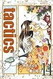 tactics(14) 初回限定版 [ドラマCD付] (アヴァルスコミックス)