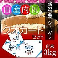 【出産内祝い】新潟産コシヒカリ 3kg 贈答箱入り+クオカード500円分×2枚セット