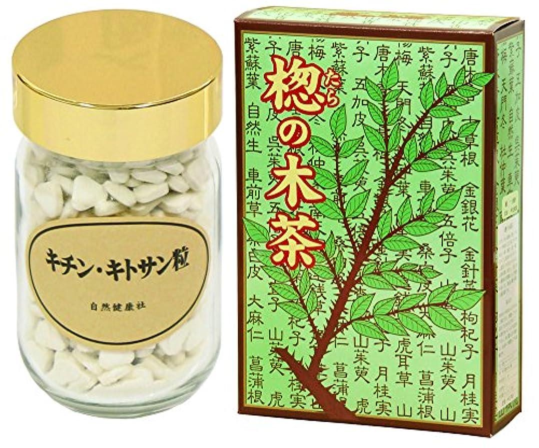 非アクティブベルト読書自然健康社 キチンキトサン粒 90g + 国産タラノキ茶 30パック