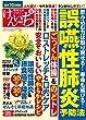 健康生活マガジン 健康一番 けんいち (コーチング・クリニック2月号増刊)