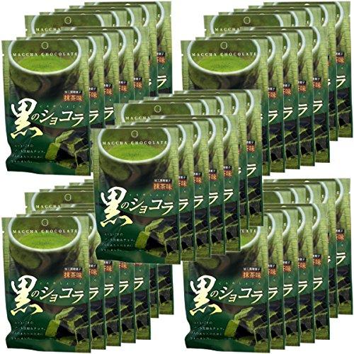 【沖縄県産黒糖使用】黒のショコラ 抹茶味40g ×50袋セット