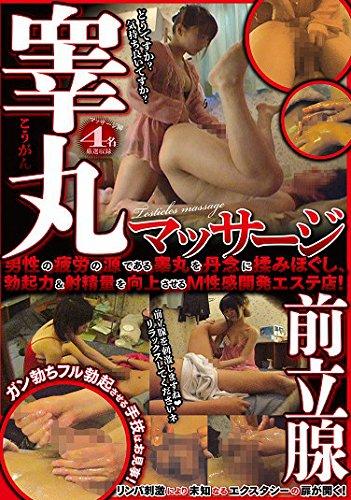 睾丸マッサージ [DVD]
