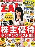 ダイヤモンド ZAi (ザイ) 2012年 09月号 [雑誌]