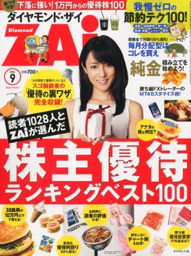 ダイヤモンド ZAi (ザイ) 2012年 09月号 [雑誌]の詳細を見る