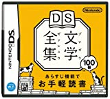 「DS文学全集」の画像