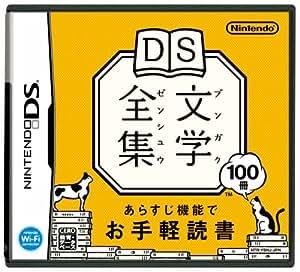 DS文学全集