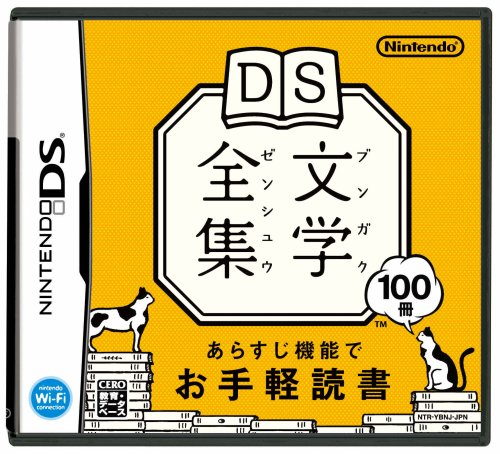 DS文学全集の詳細を見る