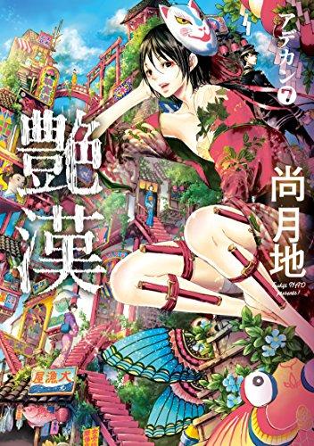 艶漢(7)