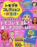 トモダチコレクション 新生活 よくばり! 新生活ブック 2013年 07月号 [雑誌]