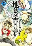 地獄堂霊界通信(3) (アフタヌーンコミックス)