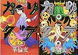 カリクラ 全2巻完結 (ヤングマガジンコミックス) [マーケットプレイス コミックセット]