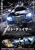 ナイト・チェイサー [DVD] 画像