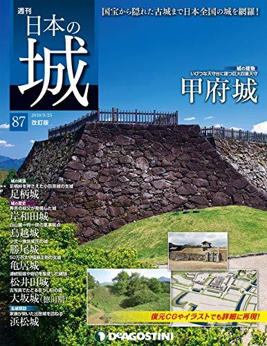 日本の城 改訂版 第87号 [雑誌]