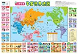 小学中学年 学習世界地図 (キッズレッスン)