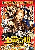 土竜の唄 潜入捜査官 REIJI Blu-ray スタンダード・...[Blu-ray/ブルーレイ]