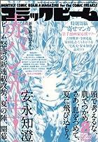 コミックビーム 2011年 08月号 [雑誌]