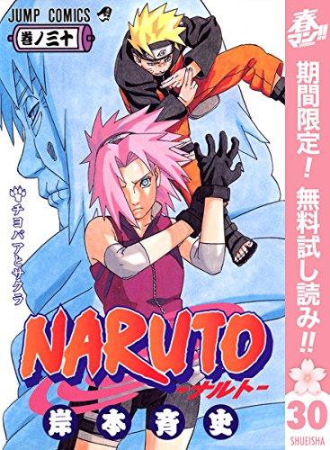 NARUTO―ナルト― モノクロ版【期間限定無料】 30 (ジャンプコミックスDIGITAL)