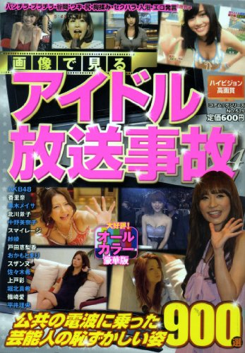 画像で見るアイドル放送事故 4 (コアムックシリーズ 521)