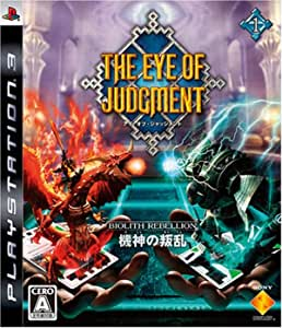 THE EYE OF JUDGMENT (アイ・オブ・ジャッジメント) BIOLITH REBELLION 機神の叛乱 - PS3