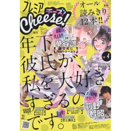 プレミアCheese!(チーズ) 2018年 04 月号 [雑誌]: Cheese!(チーズ) 増刊