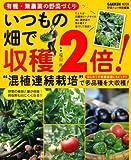 有機・無農薬の野菜づくり いつもの畑で収穫2倍! (Gakken Mook)