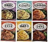 【Amazon.co.jp限定】 キユーピー あえるパスタソース ソースタイプシリーズ 6種