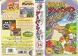 それいけ!アンパンマン ぴかぴかストーリーズ(34) [VHS]