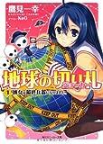 地球の切り札  (1)彼女は最終兵器になりました。 (角川スニーカー文庫)