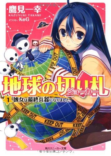 地球の切り札  (1)彼女は最終兵器になりました。 (角川スニーカー文庫)の詳細を見る