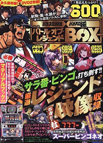 DVDバトル・オブ・レジェンドBOX Vol.1 (プレミアムック)