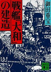 戦艦「大和」の建造 (講談社文庫)