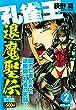 孔雀王 退魔聖伝2 暗黒の呪縛 (ミッシィコミックス)