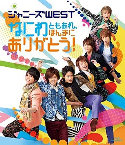 【ジャニーズWEST】DVDおすすめ人気ランキングTOP10!絶対に購入すべき1枚をジャス民が厳選!の画像