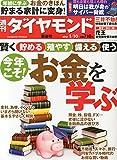 週刊ダイヤモンド 2015年 1/10新春号 「雑誌]