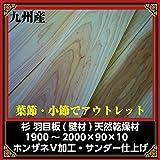 九州産:アウトレット杉羽目板(葉節あり) 壁材 杉板 本実目透しVカット1900*90*10:サンダー仕上/38枚:2坪
