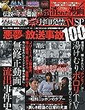 封印発禁TV SP vol.1 悪夢の放送事故100 (ミリオンムック 7)